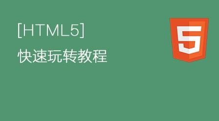快速玩转HTML5教程