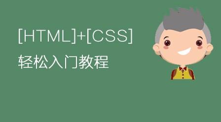 HTML+CSS  轻松入门教程