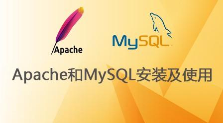 Apache和MySQL安装使用教程