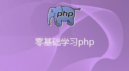 PHP基础视频教程