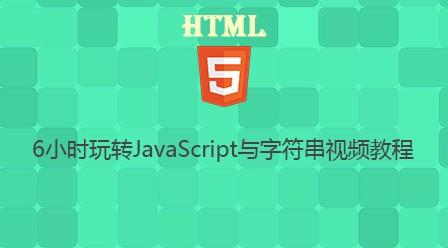 html5教程:六小时玩转js与字符串视频教程-千锋教育