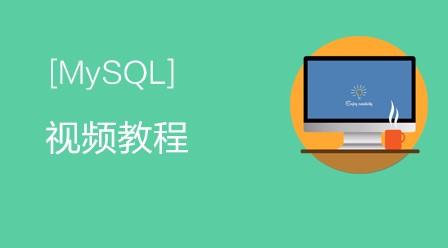 MySQL优化视频教程—布尔教育