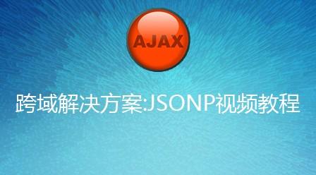 AJAX跨域解决方案:JSONP视频教程