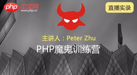 直播实录:PHP魔鬼训练营[从零开始制作个人博客]