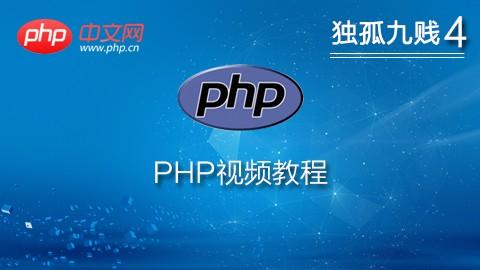 《独孤九贱(4)_PHP视频教程》