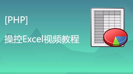 PHP操控Excel视频教程