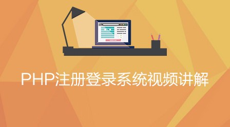 PHP用户注册登录系统视频教程