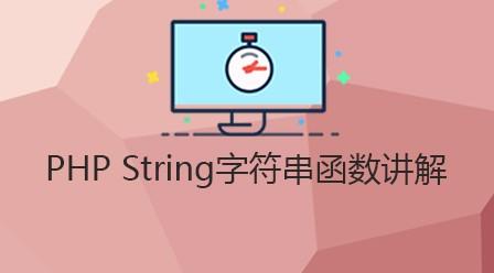 PHP函数string字符串函数视频讲解