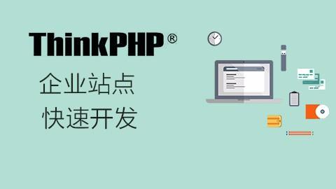 ThinkPHP5快速開發企業站點[全程實錄]