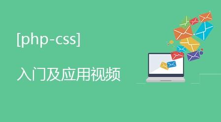 千锋PHP-CSS入门及应用视频教程