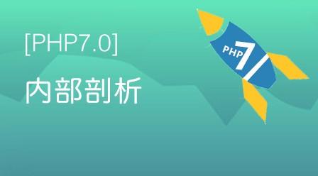 PHP7的內核剖析