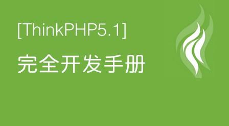 ThinkPHP5.1完全开发手册