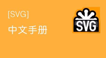 svg中文手册