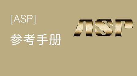 ASP参考手册