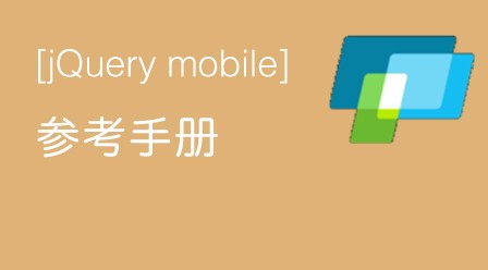 jQuery Mobile参考手册