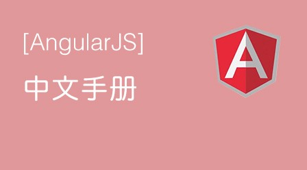 AngularJS 中文手册