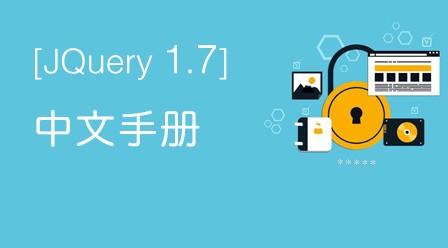jQuery1.7 中文手册