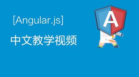 angular.js中文教学视频教程