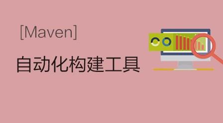 尚硅谷自动化构建工具Maven视频教程