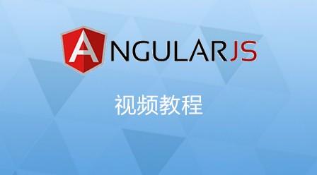 小猫杯AngularJS视频教程