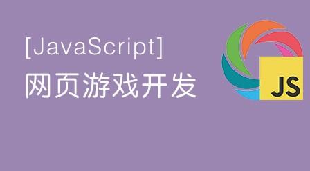 传智播客JavaScript网页游戏开发实战视频教程