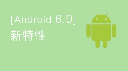 Android6.0新特性