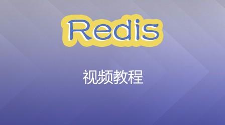 燕十八redis视频教程