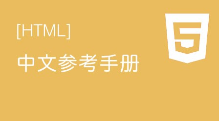 HTML中文参考手册