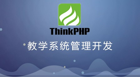 ThinkPHP5实战之[教学管理系统]