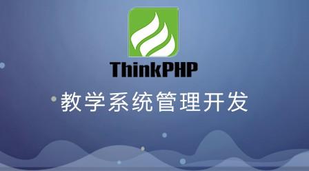 ThinkPHP5實戰之[教學管理系統]