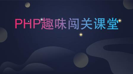PHP趣味闯关课堂