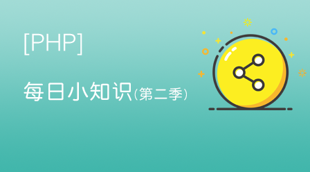 PHP每日小知识(第二季)