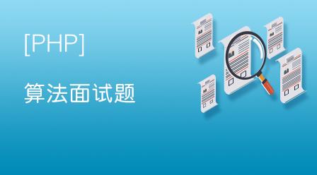PHP经典算法面试题