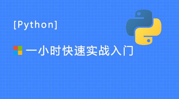 《python一小时快速实战入门》(微软官方)