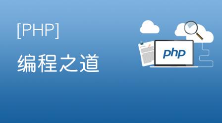 PHP编程之道