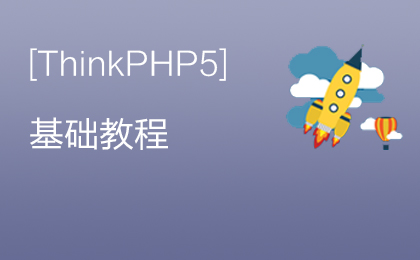 ThinkPHP5基礎視頻教程