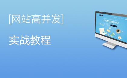 网站高并发架设基础教程