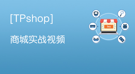 TPshop2.0开发教学视频