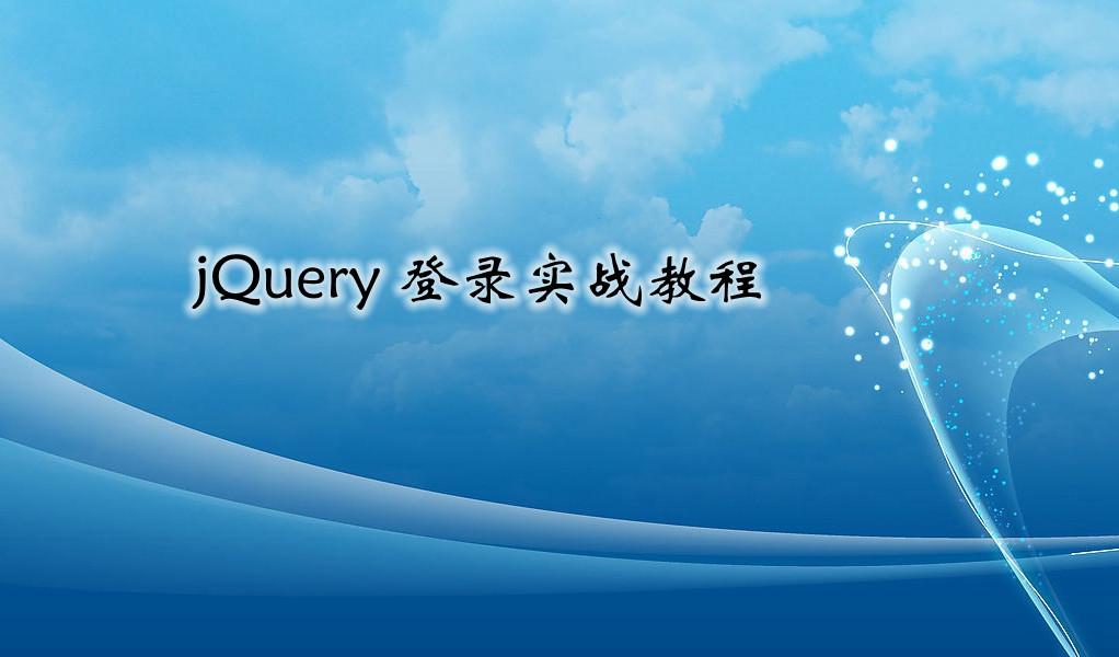 jQuery 开发登录教程