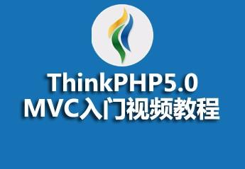 TP5.0 MVC入门视频教程