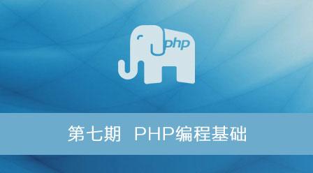 第七期_PHP编程基础