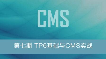 第七期_TP6基礎與CMS實戰