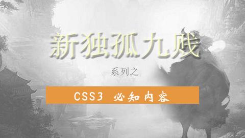 新独孤九贱之:CSS3 必知内容