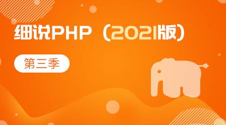 细说PHP(2021版)第三季