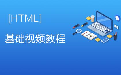 HTML前端基础第六部