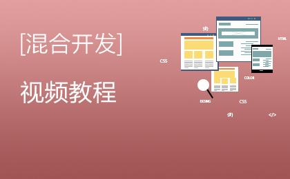 web前端开发之混合开发视频教程