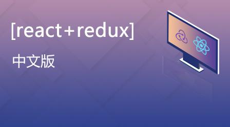 react+redux (中文)