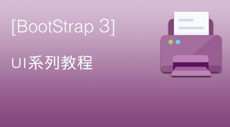 兄弟连张诚UI教程Bootstrap视频教程