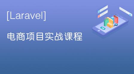 Laravel电商项目实战课程