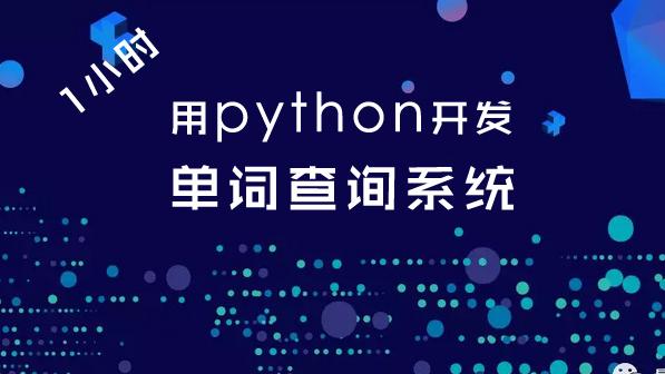 python开发单词查询系统